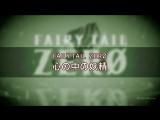 Сказка о Хвосте Феи 266 серия [Трейлер]