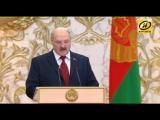 Речь Лукашенко А.Г. на Церемонии вступления в должность Президента Республики Беларусь