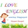 I LOVE ENGLISH - методика Мещеряковой Н.Новгород