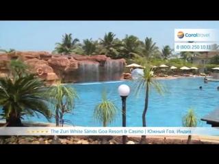 THE ZURI WHITE SANDS GOA RESORT CASINO 5* Южный Гоа, Индия