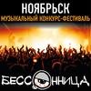 БессонницА конкурс-фестиваль, г. Ноябрьск