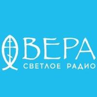 Радио ВЕРА. Православие в звуке.