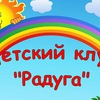 Detsky-Klub Raduga-Simferopol
