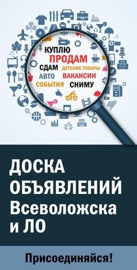 Доска объявлений мастер мебели во всеволожске частные объявления на авито ищу каменщиков в московской области