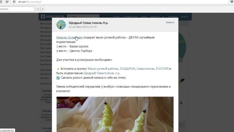 Победители розыгрыша Мыло ручной работы:1 место- Банан шалун, 2 место -Цветок Гербера Анна Ломакина и Анюта Таран
