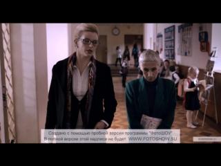 Училка фильм 2015 смотреть онлайн бесплатно в хорошем качестве HD 720 p иви ру