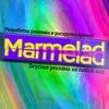 «MARMELAD» рекламы