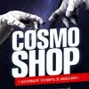 Cosmo Shop - Купить кальян Екатеринбург