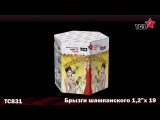 ТС831 Брызги шампанского (1,2