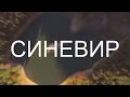 Закарпатье Озеро Синевир -- жемчужина Карпат
