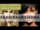 Английские песни – Shakira&Rihanna. Учим английский с Мариной Русаковой