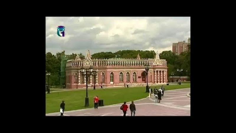 Государственный музей-заповедник Царицыно -- симбиоз природной красоты и творе...