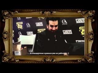 Эксклюзивное интервью Вольтера