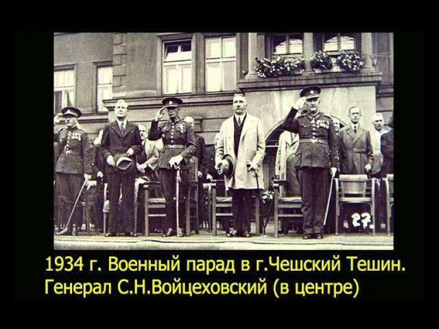 Каппелевцы. Генерал С.Н.Войцеховский.wmv