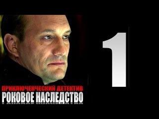 Роковое наследство 1 серия / Параллельная жизнь (2014) Приключенческий детектив фи ...