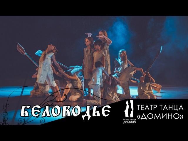 Театр танца Домино - Беловодье