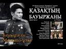Қазақтың Бауыржаны атты деректі фильмінің трейлері