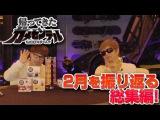 2月を振り返る総集編!【ネスレプレゼンツ GACKTなゲーム!? 帰ってきたガメ&#12