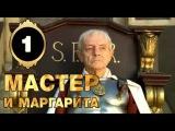 Мастер и Маргарита - 1 серия (2005) / Сериал  / По роману Михаила Булгакова