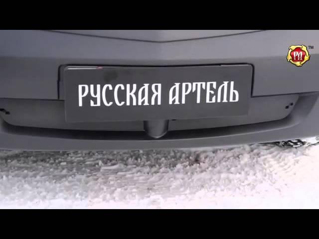 Зимняя заглушка решетки переднего бампера Renault Logan 2004 2010 belct.ru