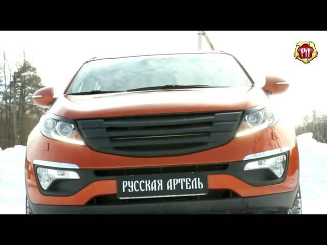 Реснички на Kia Sportage belct.ru