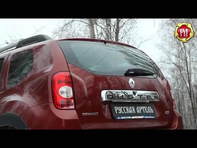 Накладка переднего и заднего бампера Renault Duster belct.ru
