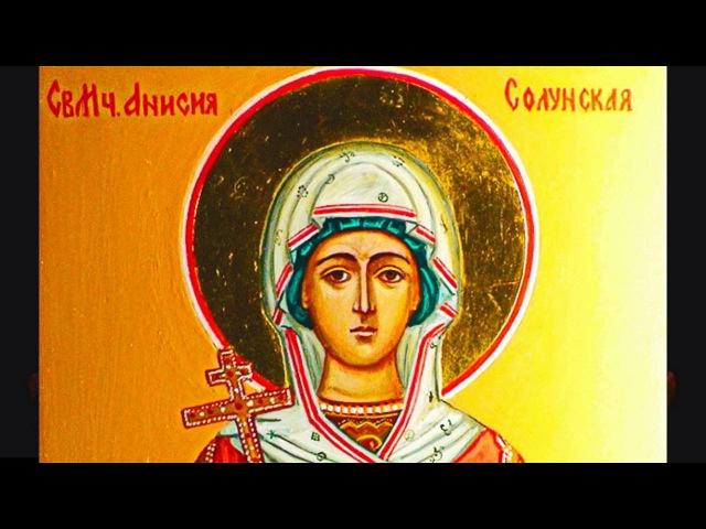 12 Января. Страдание святой мученицы Анисии девицы 30 12 ст ст
