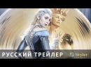 Белоснежка и Охотник 2 The Huntsman Winters War - Второй русский трейлер 2016 AW Trailers