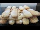 Печенье Савоярди hướng dẫn làm bánh savoiardi bánh champagne bánh sampa | tại nhà cơ bản đơn giản