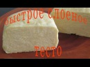 БЫСТРОЕ СЛОЕНОЕ ТЕСТО для НАПОЛЕОНА и других пирогов и булочек - Quick Puff Pastry - BÁNH NGÀN LỚP