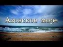 Азовское море: уникальность, происхождение названия, замерзание, загрязнение