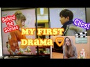 My First Drama | Clips Behind the Scenes