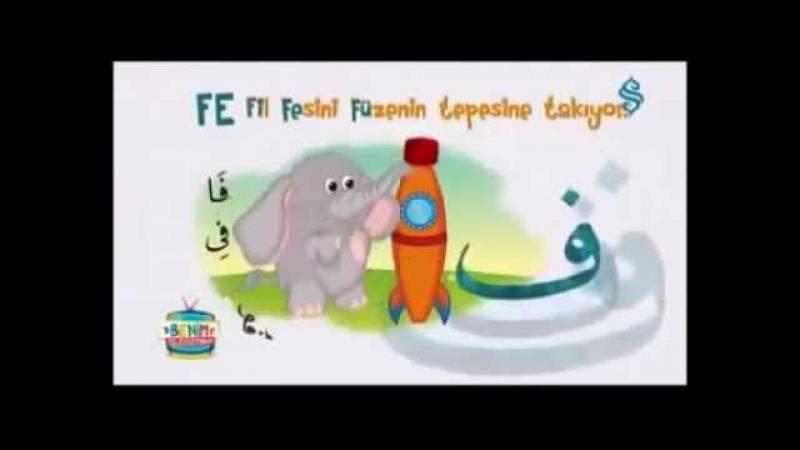 Çocuk Şarkıları Kuran Elif Bası Öğrenmek