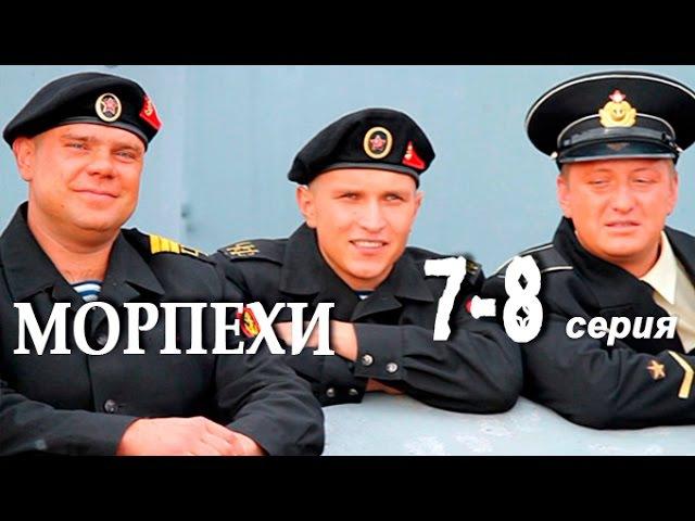 Морпехи 7 и 8 серия смотреть онлайн russkie filmi kriminal boeviki