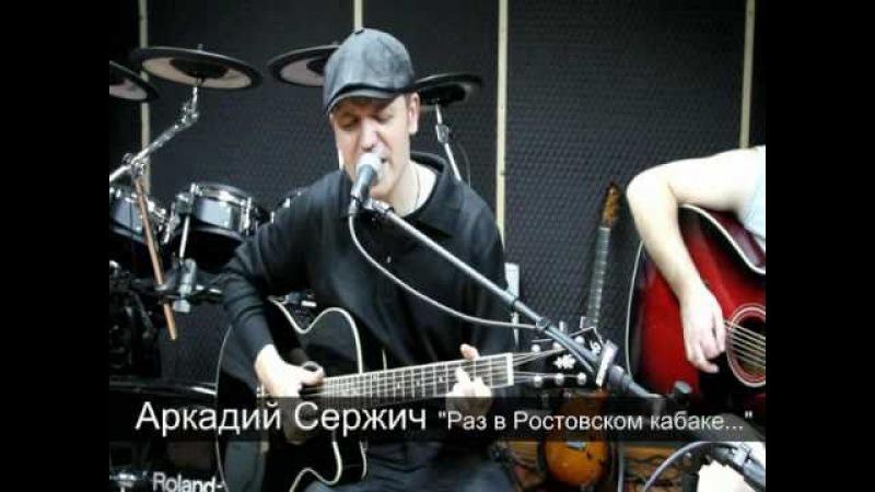 Аркадий Сержич Раз в Ростовском кабаке