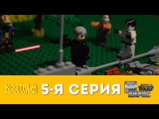 LEGO Звёздные Войны: THE VIRUS | ВИРУС [5-я серия] [LEGO Brickfilm/мультфильм]