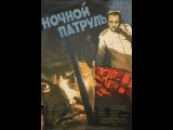 Классический советский детектив 50-х годов