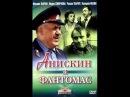 Добрый детектив Анискин и Фантомас (2 серия) / 1973