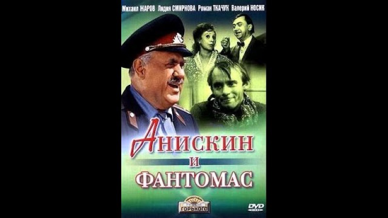 Добрый детектив Анискин и Фантомас (2 серия) 1973