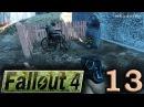 Fallout 4 (PS4) Прохождение игры 13: Закусочная Друмлин, ночной Лексингтон и Таинственные сосны
