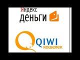 Как перевести деньги с QIWI на Яндекс кошелек. Перевод средств с Киви на Яндекс.Деньги