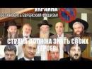 так же и в Новороссии подмена жидов для паразитирования и порабощения