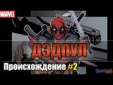 Дэдпул ПРОИСХОЖДЕНИЕ(#2)Дэдпул История Персонажа. Deadpool ORIGIN.