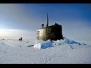 Всплытие подводной лодки в АРКТИКЕ !