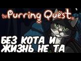 The Purring Quest: Без кота и жизнь не та