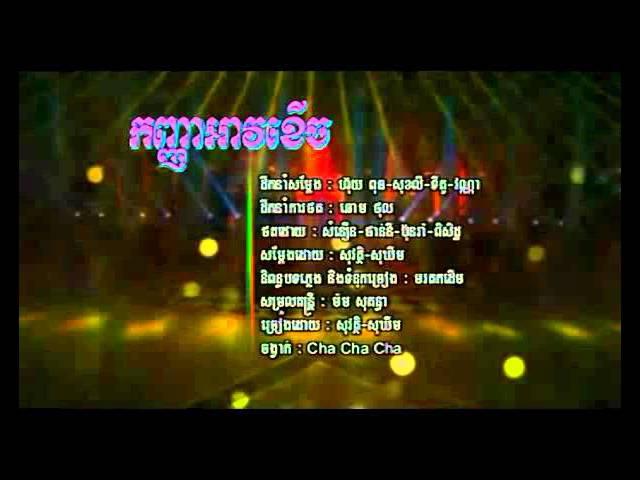 កញ្ញាអាវខើច. Preap Sovath - Khat Sokhim. RHM VCD Vol 190