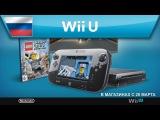 LEGO City Undercover - Trailer [RU] (Wii U)
