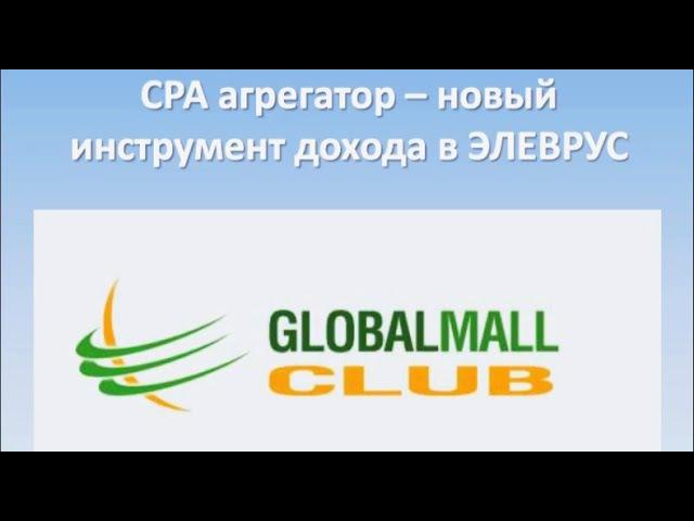 Elevrus Global Mall Club