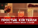 Простые коктейли вкусная замена виски с колой Как бармен