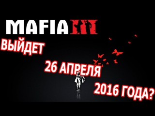 Mafia 3 will be released on April 26, 2016!